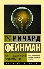 КЭД – странная теория света и вещества