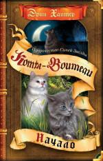 Коты-воители. Пророчество Синей Звезды. Начало