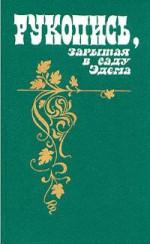 Рукопись, зарытая в саду Эдема