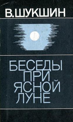 Беседы при ясной луне. Рассказы