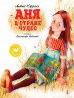 Аня в Стране чудес