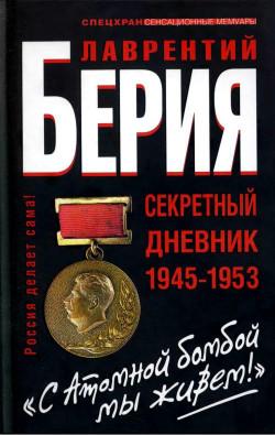 Берия. С Атомной бомбой мы живем! Секретный дневник 1945-1953 гг.