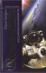 Повседневная жизнь российских космонавтов
