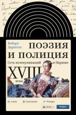 Поэзия и полиция. Сеть коммуникаций в Париже XVIII века