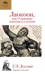 Лаокоон, или О границах живописи и поэзии