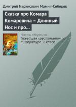 Сказка про Комара Комаровича – Длинный Нос и про Мохнатого Мишу – Короткий Хвост