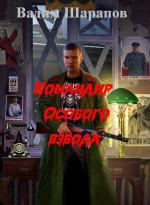 Командир Особого взвода