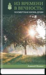 Из времени в вечность : посмертная жизнь души