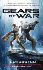 Gears of War: Господство