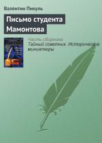 Письмо студента Мамонтова