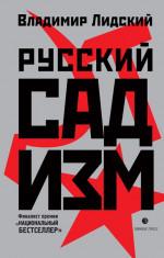 Русский садизм