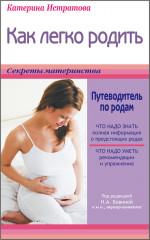 Как легко родить, или Путеводитель по родам