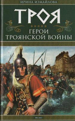 Троя. Герои Троянской войны
