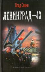 Ленинград - 43
