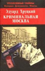 Криминальная Москва