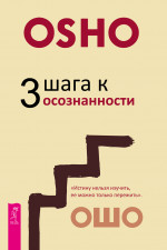 3 шага к осознанности