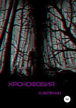 Хронофобия