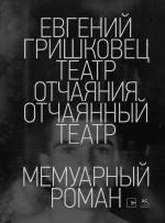 Театр отчаяния. Отчаянный театр