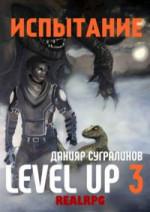 Level Up. Испытание