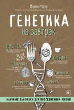 Генетика на завтрак (Научные лайфхаки для повседневной жизни)