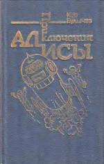 Приключения Алисы. Том 5. Гай-до
