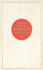 Очерки японской литературы