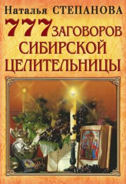 777 заговоров сибирской целительницы