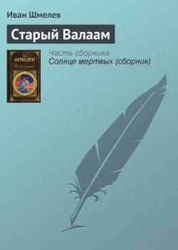 Старый Валаам