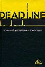 Deadline. Роман об управлении проектами