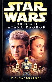 Star Wars: Эпизод II. Атака клонов