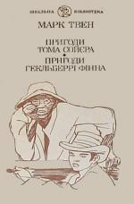 Пригоди Гекльберрі Фінна