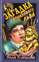 Загадка бронзового льва