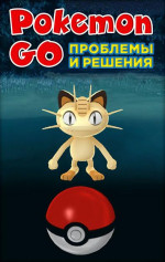 Pokemon Go. Проблемы и решения