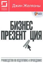 Бизнес-презентация: Руководство по подготовке и проведению