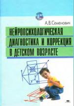 Нейропсихологическая диагностика и коррекция в детском возрасте