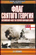 Флаг Святого Георгия: Английский флот во Второй мировой войне
