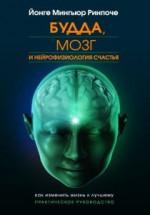 Будда, мозг и нейрофизиология счастья. Как изменить жизнь к лучшему. Практическое руководство.