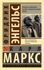 Принципы коммунизма. Манифест Коммунистической партии