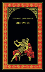 Опимия