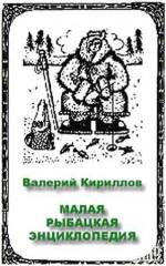 Малая рыбацкая энциклопедия