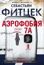 Аэрофобия 7А