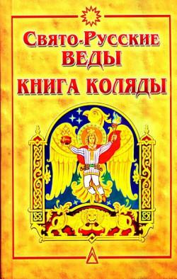 Свято-Русские Веды. Книга Коляды