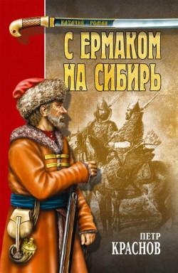 С Ермаком на Сибирь