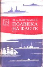 Полвека на флоте