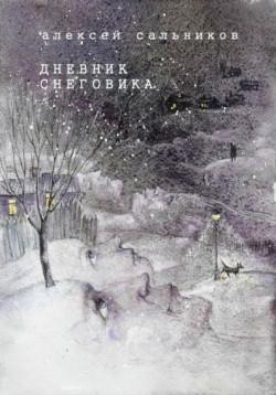 Дневник снеговика