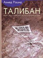 Талибан. Ислам, нефть и новая Большая игра в Центральной Азии.