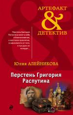 Перстень Григория Распутина