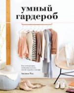 Умный гардероб (Как подчеркнуть индивидуальность, наведя порядок в шкафу)