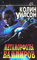 Метаморфозы вампиров