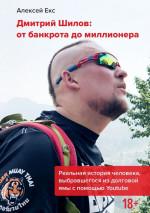 Дмитрий Шилов: Отбанкрота домиллионера